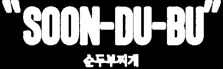 txt-SoonDuBu-70.png