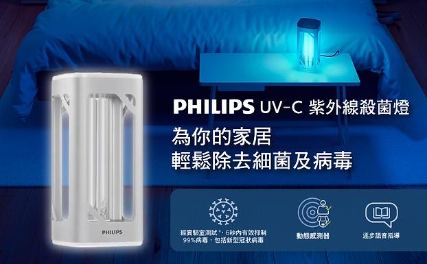 Philips UV-C Lamp