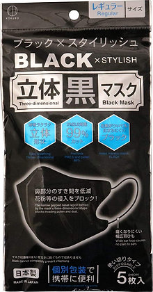 Japan Kokubo 3D Black Mask (5pcs)