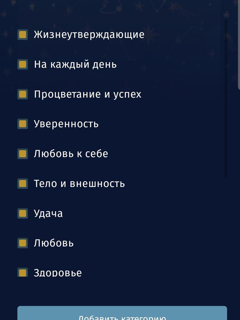 2_Screenshot_20200126-141948_Affirmation
