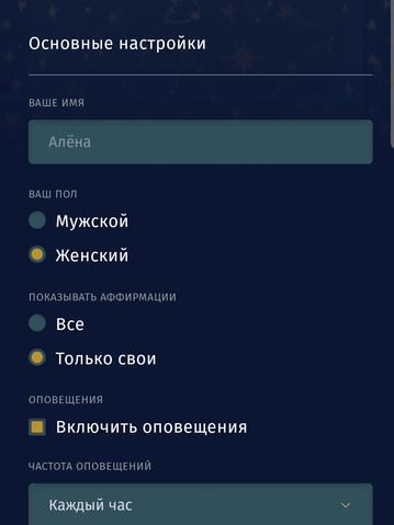 2_Screenshot_20200126-141926_Affirmation