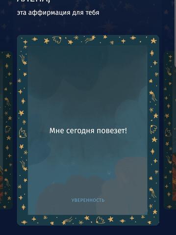 2_Screenshot_20200126-141919_Affirmation
