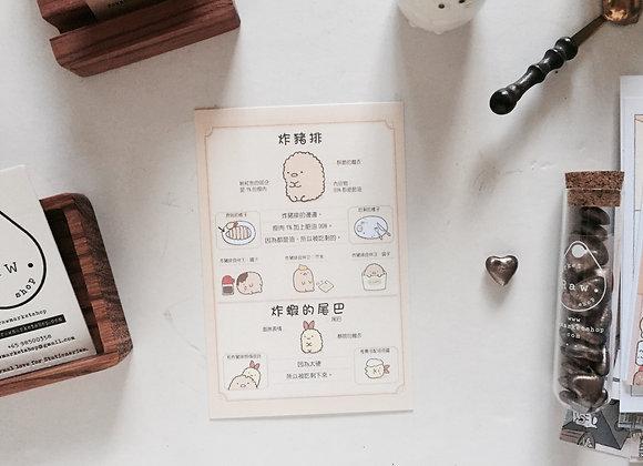 Sumikko G. / pork cutlet profile