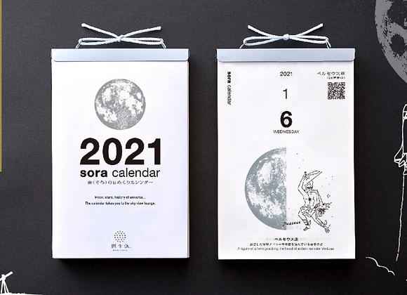 Koyomi Seikatsu 曆生活 Sora Calendar 2021