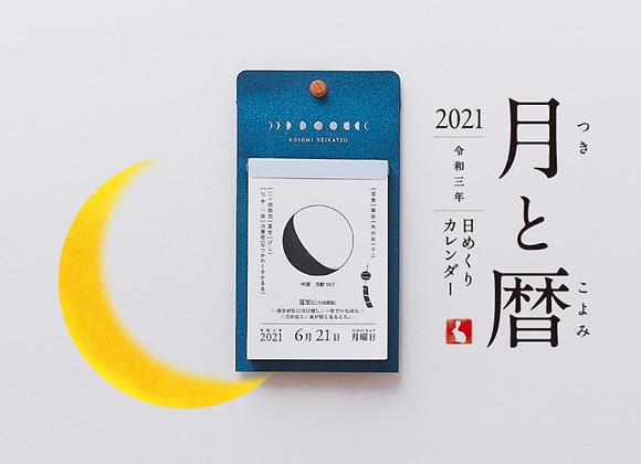 Koyomi Seikatsu 曆生活 Moon Calendar 2021