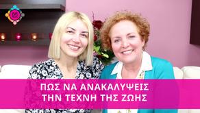 28.02.2020 // Collaborations Greece