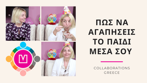 04.01.2020 // Collaborations Greece