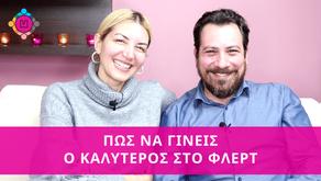 14.02.2020 // Collaborations Greece