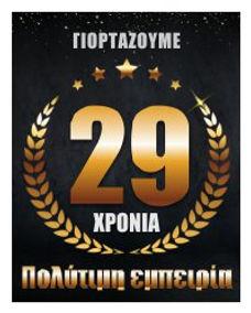 29 ΧΡΟΝΙΑ.jpg