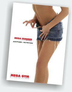 PERSONAL TRAINING στα MEGA GYM