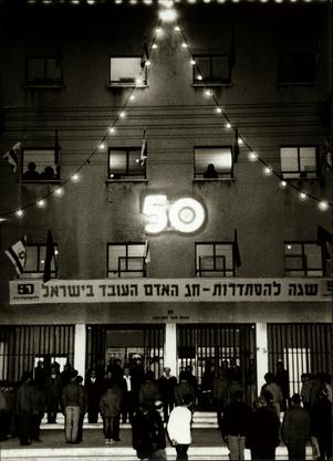 50 Years of the Histadrut Celebration