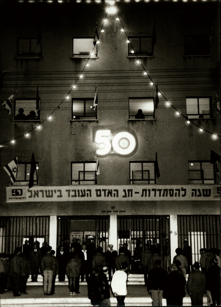 50 Years of the Histadrut Celebration
