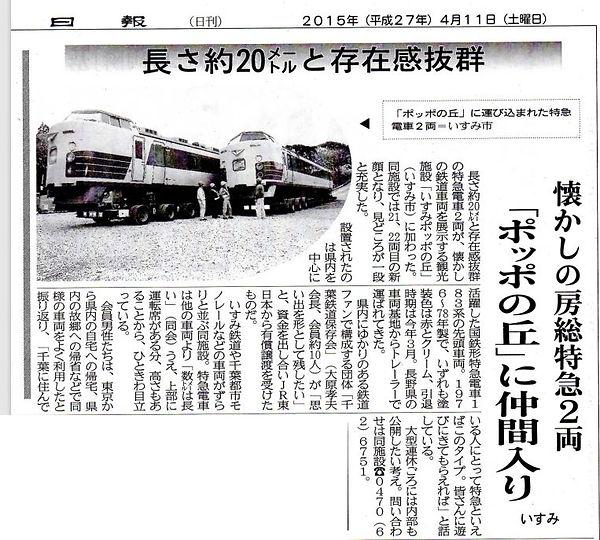 20150411千葉日報.jpg
