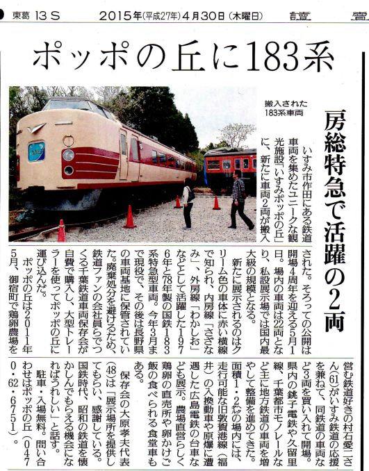 20150430読売.jpg