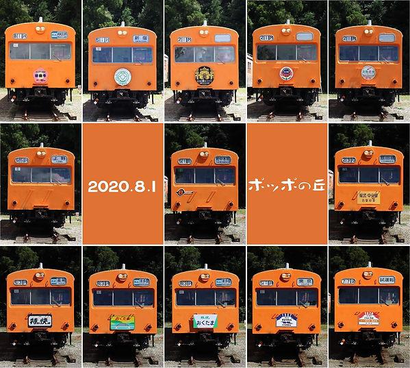 20200801tc103525 - コピー.jpg