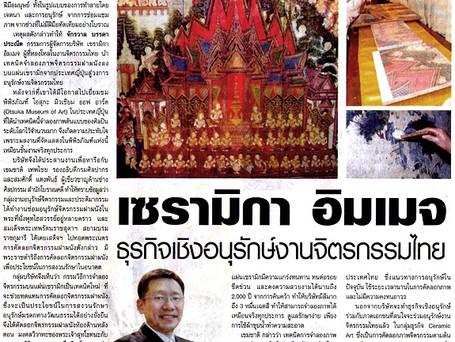 เซรามิกา อิมเมจ ธุรกิจเชิงอนุรักษณ์งานจิตกรรมไทย
