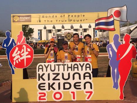 Ayutthaya Ekiden by AF Bells Trading