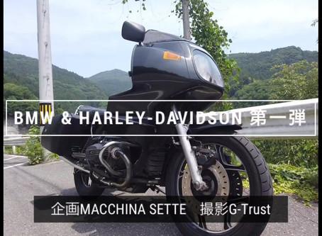 BMW & Harley-Davidson