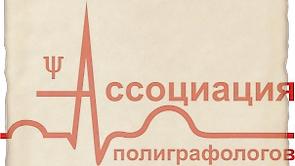 logo%20assosiation%20poligraf(3)_edited.