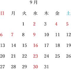 カレンダー9月2.png