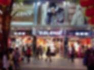 beijing-road-shopping.jpg