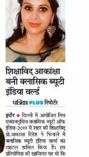 Press Indore Madhya Prades