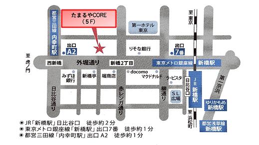 コアの地図.png
