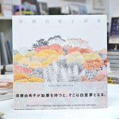 須藤由希子:須藤由希子画集  Yukiko Suto 2003-2014