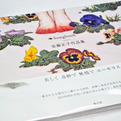 安藤正子: Songbook