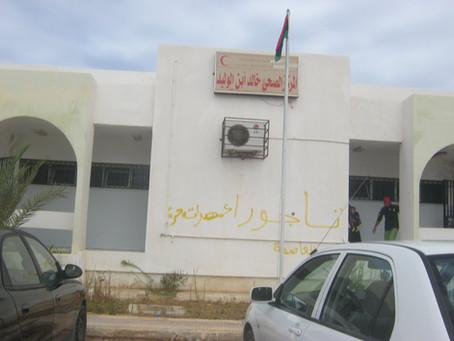 Sirte Gate 30 the Polyclinic