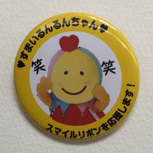 缶バッチ黄.jpg