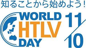 world_htlv_day.jpg