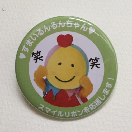 缶バッチ黄緑.jpg