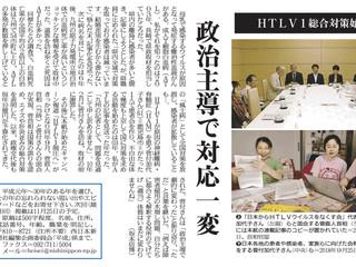10月16日、西日本新聞にこれまでのスマイルリボンの活動が掲載されました。