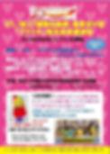 関東ミラクル.jpg
