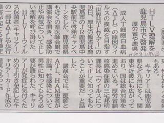 11月10日に行われた「世界HTLVデー」に鹿児島市で行われたイベントの記事です。西日本新聞・南日本新聞に掲載。