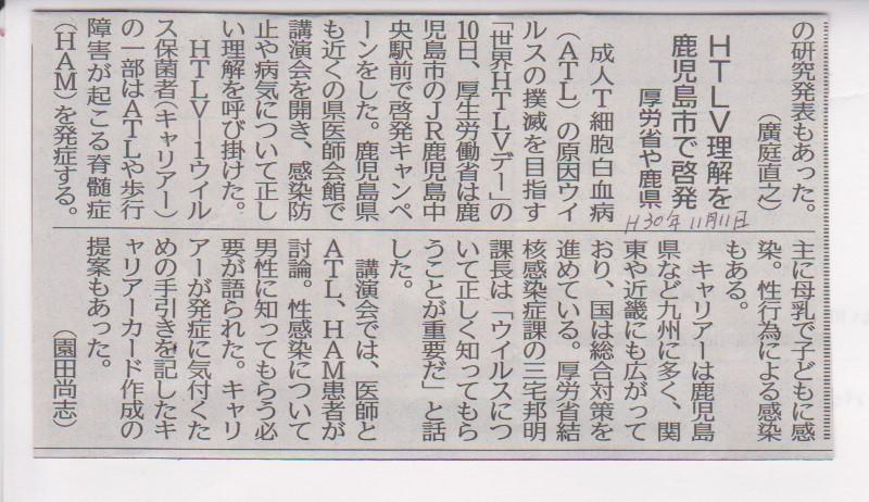 11月11日南日本新聞朝刊