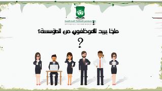 ماذا يريد الموظفون من المؤسسة؟