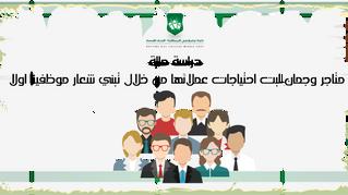 دراسة حالة: متاجر وجمان لبت احتياجات عملائها من خلال تبني شعار موظفينا اولا