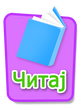 Serbian - Icon 4 - Read.png