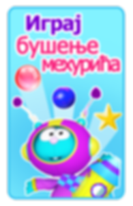 Serbian - Call to Action - Bubble Burst.