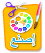 Arabic - Icon 1 - Make.png