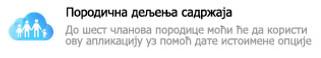 Family Sharing - Serbian.jpg