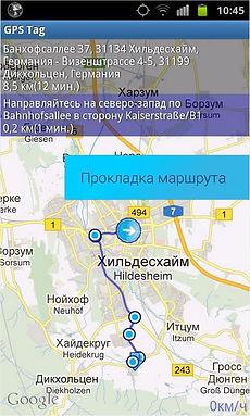 мониторинг сотрудников и прокладка маршрута