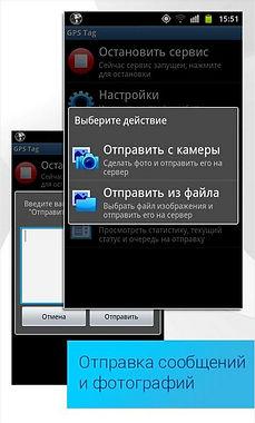 GPS tag мониторинг мобильного работника и отправка сообщений и фото