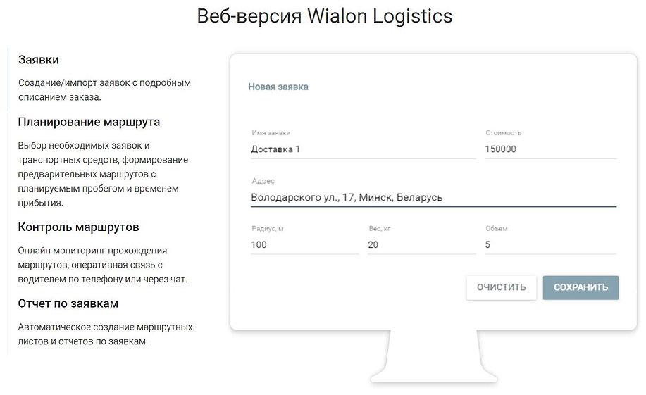 Wialon Logistics WEB