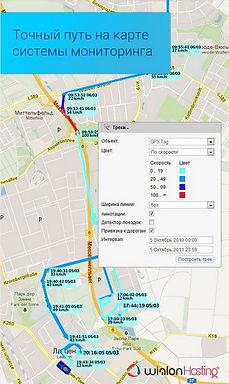 GPS tag мониторинг персонала и точный путь на карте