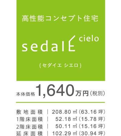 sedaIE cieloは1,640万円~