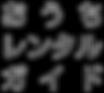 岡崎のsedaIE(セダイエ)を#おうちレンタルでママ会!子ども連れでも安心♪