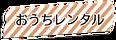 岡崎のオシャレなカフェ空間sedaIE(セダイエ)でママ会!#おうちレンタル